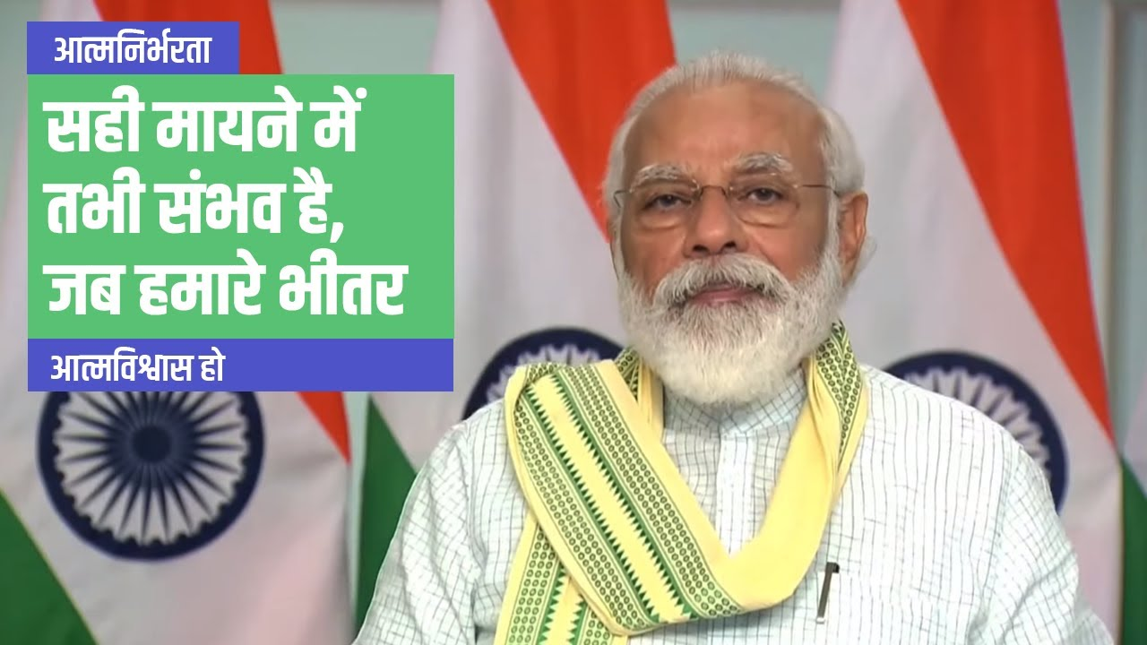 Modi Govt is empowering the poor as well as laying foundation for a self-reliant India…Watch video