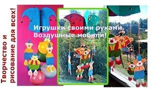 DIY Игрушки для детей своими руками. Мобиль. Клоуны.