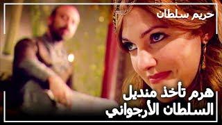 ألكساندرا تأخذ منديل سليمان الأرجواني _حريم السلطان الحلقة1