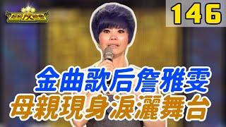 【超級夜總會】金曲歌后詹雅雯母親現身淚灑舞台#146