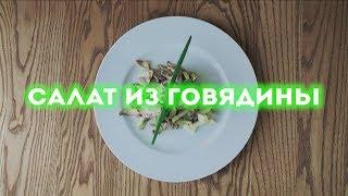 Как приготовить салат с говядиной, свежими грибами и огурцом