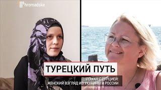 Турецкий путь | Роман с Турцией: женский взгляд из Украины и России