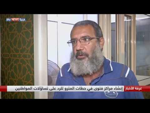 مصر.. إنشاء مراكز فتوى في محطات المترو