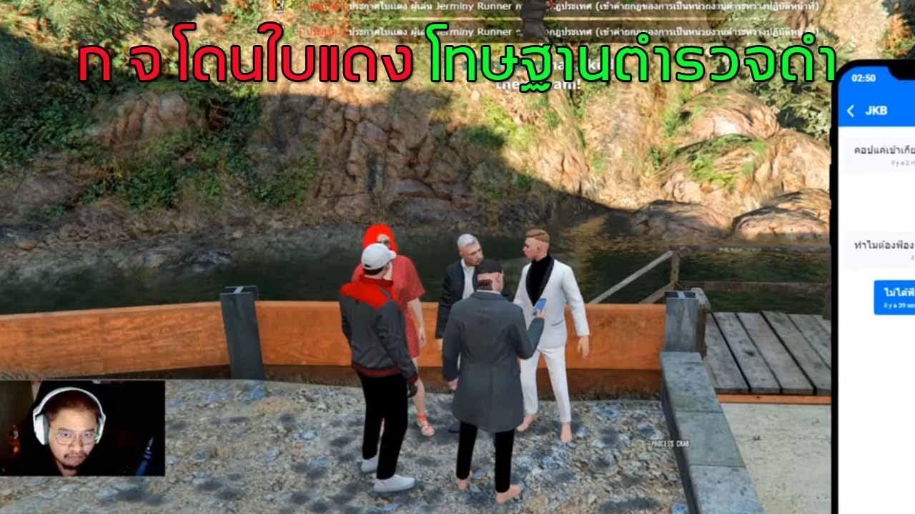 ก จ โดนใบแดง โทษฐานตำรวจดำ ep.1005