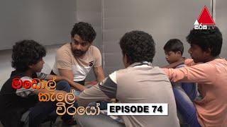 මඩොල් කැලේ වීරයෝ | Madol Kele Weerayo | Episode - 74 | Sirasa TV Thumbnail