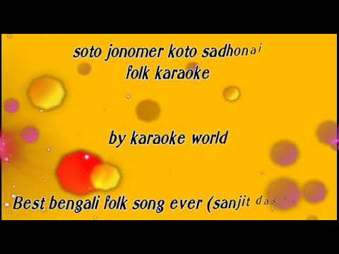 Soto Jonomer Koto Sadhona karaoke  Sanjit mondal baul -9126866203