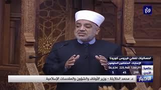 وزير الأوقاف : مواجهة الوباء مسؤولية الجميع وواجب شرعي (3/4/2020)