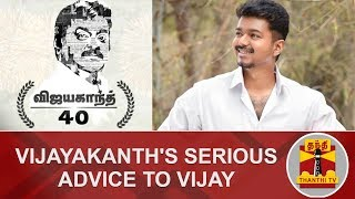 Vijayakanth 40 | Vijayakanth's serious advice to Vijay | Thanthi TV