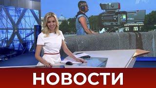 Выпуск новостей в 18:00 от 20.07.2020