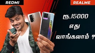 Best Smartphones Under Rs.15,000 🏆 Redmi Note 10 pro vs Realme 8 | எது  வாங்கலாம்??