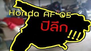 เจอรถป๊อป Honda AF 05 ปีลึก ในร้านของเก่า  !!!