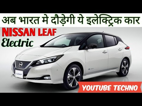 nissan-leaf-2019-india,-launch-date,-review,-specs,-leaf-images-||-why-electric-vehicles-||-update