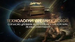 Технологии древних Богов, согласно библейским источникам и псевдоэпиграфам