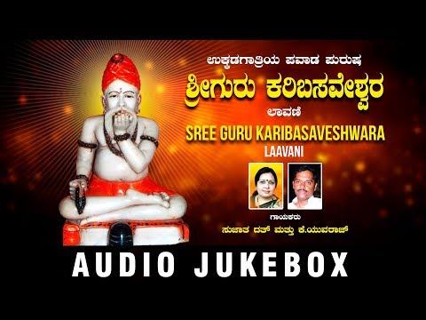 Sree Guru Karibasaveshwara Laavani | K.Yuvaraj, Sujatha Dutt | Kannada Bhakthi Geethegalu