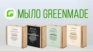 Мыло Greenmade. Наша новинка