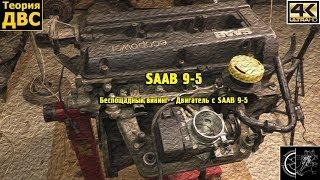 Беспощадный викинг - Двигатель с SAAB 9-5