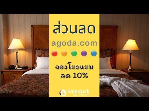 ส่วนลด Agoda 10% พร้อมสอนวิธีการจอง+ใช้คูปองส่วนลด! | Saleduck Thailand