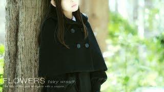 FLOWERS完結記念 プロモーション・フィルム*** 「Fairy Wreath」 ◇FL...