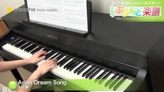 Asian Dream Song / 久石 譲 : ピアノ(ソロ) / 中級
