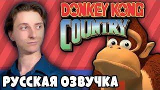 Мультсериал по Donkey Kong Country - ProJared (RUS VO)
