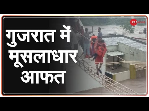 Gujarat Flood : गुजरात के राजकोट, जामनगर में भारी बारिश | Airlifted | Rajkot-Jamnagar | Monsoon 2021