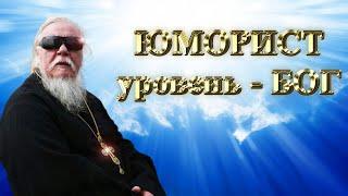Отец Дмитрий. Протоиерей Дмитрий Смирнов. батюшка жжет.