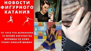 От того что исполнила 18 летняя фигуристка мурашки по коже Тренер Алексей Мишин