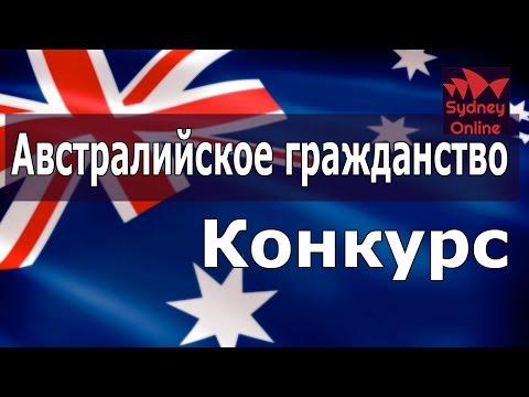 Про получение Австралийского гражданства и Конкурс.