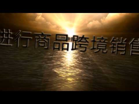 泰易淘东盟购物平台开幕预告(中文) Tai Yi Tao e-commerce online shopping platform official trailer (chinese)