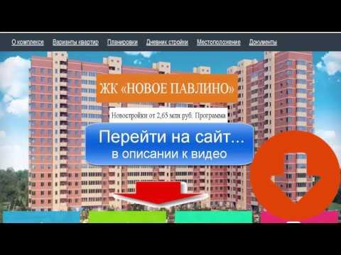 Новостройки в Железнодорожном, купить квартиру от