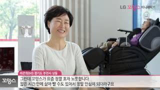 LG꼬망스 제품 소개 및 인터뷰 영상