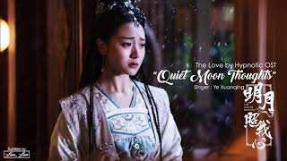 [ Eng/Pin/Chi ] The Love by Hypnotic OST | Quiet Moon Thoughts - Ye Xuanqing | 明月照我心