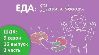 видео Замороженные овощи детям | GidBaby.ru - беременность, роды, развитие ребенка