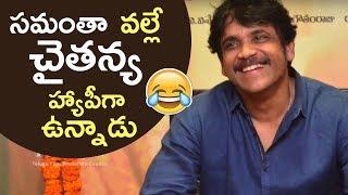Nagarjuna Super Funny Comment On Naga Chaitanya | Nagarjuna About Naga Chaitanya & Samantha | TFPC