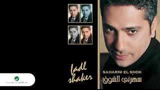 Fadl Shaker ... Saharni El Shok | فضل شاكر ...سهرني الشوق