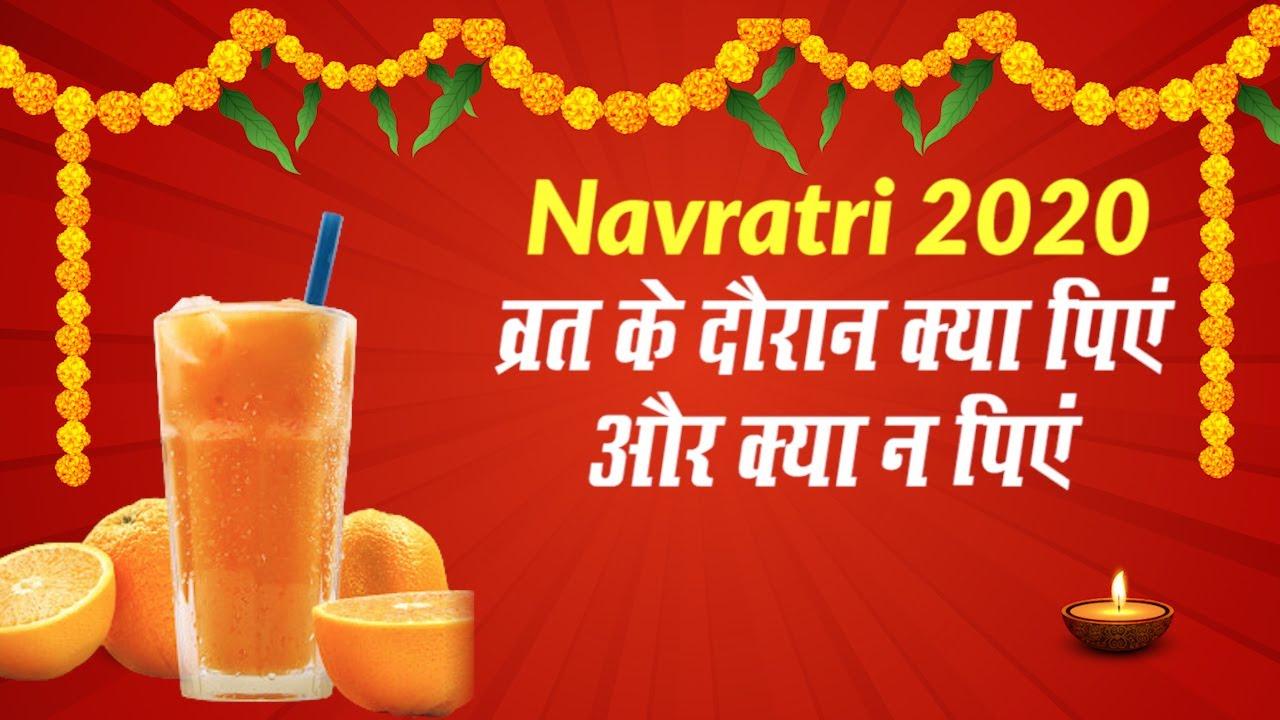 Navratri Fasting Tips: जानें नवरात्री व्रत के समय क्या पिएं और क्या न पिएं?- Watch Video