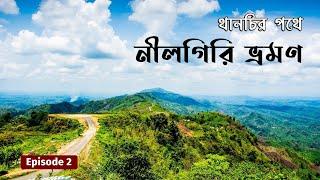 Thanchi Ep.2 । নীলগিরি হয়ে থানচির পথে । Nilgiri । Way to Thanchi । Bandarban Vlog । বান্দরবান-থানচি