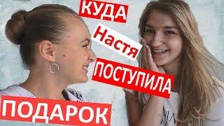КУДА ПОСТУПИЛА  Настя Гагосова ⁉️ мы преподаем в Академии 👨🎓НЕОЖИДАННЫЙ ПОДАРОК 🎁 фотосессия 📸