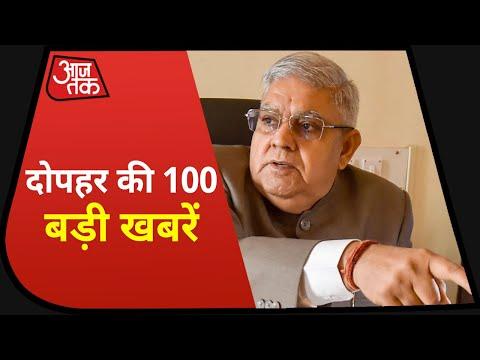 Hindi News Live: देश-दुनिया की दोपहर की 100 बड़ी खबरें I Nonstop 100 I Top 100 I Dec 11, 2020