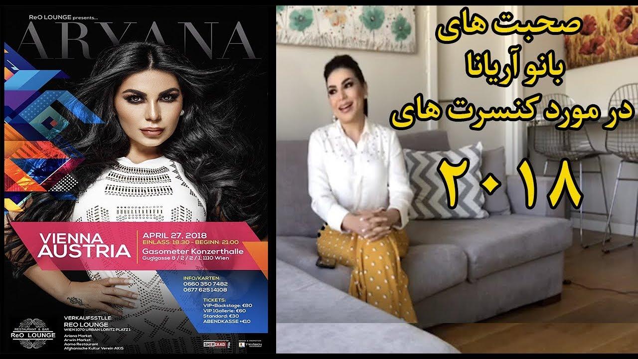 Aryana Sayeed: Upcoming concerts...!! Vienna, Austria - April 27