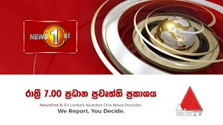 News 1st: Prime Time Sinhala News - 7 PM | (07-11-2020) Thumbnail