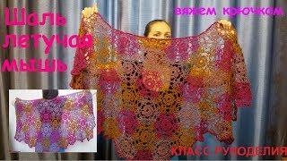 Узор крючком для шали.Как связать шаль крючком формой летучая мышь.How to tie shawl crochet.