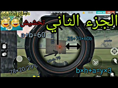 Youssef Plays Free Fire Funny Moment