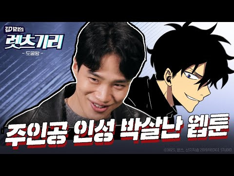 [렛츠기리] 도대체 주인공이 빌런인지 영웅인지? 김기리의 렛츠기리 - 웹툰 #도굴왕