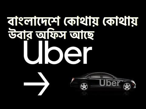 uber office location in Bangladesh || বাংলাদেশে উবার অফিস কোথায়