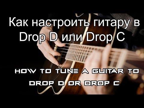 Как настроить в Drop D - Drop C