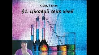 Хімія в Ростку. 7 клас. Урок 1