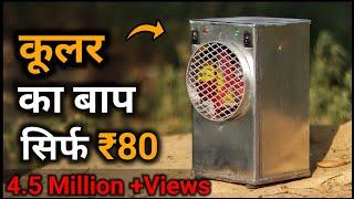 जुगाड़ से बनाया सिर्फ ₹80 में कूलर || How To Make Cooler || Cooler kaise banaye