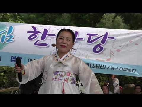가수 조아라 인생타령  효사랑어울림한마당 소요산특설공연장 2019 6 2