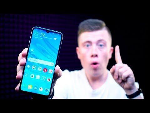 Честный ОБЗОР Huawei P Smart 2019 - Мощно и Недорого!